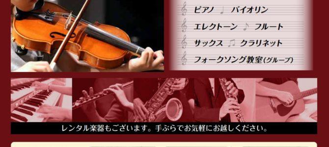 鶴岡楽器音楽教室 入会受付中